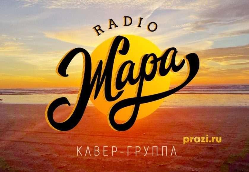 Кавер-группа «Radio Жара» (г. Иркутск).  Жаркие хиты всех времён на ваш праздник!