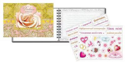 Дневник невесты «Роза»