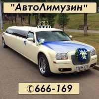 ТРАНСПОРТНАЯ СЛУЖБА «АвтоЛимузин»
