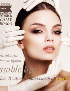 Инновационные косметологические процедуры
